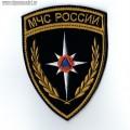 Нарукавный знак принадлежности к МЧС России
