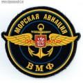 Нашивка на рукав ВМФ морская авиация