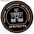 Шеврон Частная охранная организация Крепость