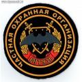 Шеврон Частная охранная организация Витязь