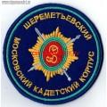 Шеврон Шереметьевский московский кадетский корпус