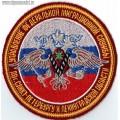 Шеврон УФМС России по Санкт-Петербургу и Ленинградской области