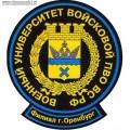 Шеврон Военного университета войсковой ПВО ВС РФ