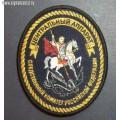 Нарукавный знак сотрудников Центрального аппарата Следственного комитета России