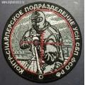 Шеврон контр-снайперского подразделения УСН СБП ФСО России