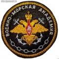 Шеврон Военно-морской академии